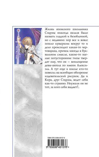 Обитель ангелов. Кн. 2 Юки К.