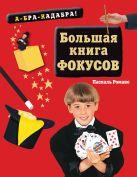 Паскаль Р. - Большая книга фокусов' обложка книги