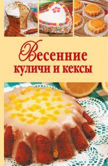 Весенние куличи и кексы