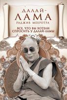 Далай-лама XIV - Все, что вы хотели спросить у Далай-ламы' обложка книги