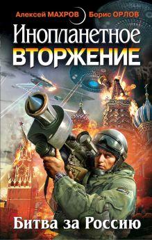 Инопланетное вторжение: Битва за Россию