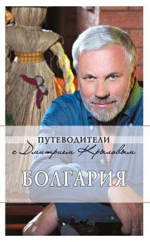 Болгария: путеводитель. 2-е изд., испр. и доп.