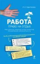Харитонова Л.И. - Работа: право на отдых, права, связанные с временной нетрудоспособностью, профзаболеванием, беременностью и т.д.' обложка книги