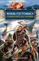 Седугин В.И. - Князь Гостомысл - славянский дед Рюрика' обложка книги