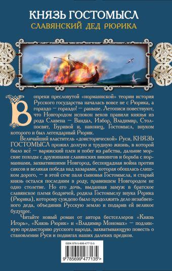 Князь Гостомысл - славянский дед Рюрика Седугин В.И.