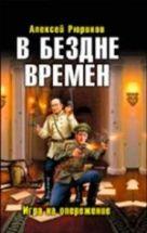Рюриков А. - В бездне времен. Игра на опережение' обложка книги
