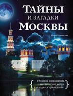 Тайны и загадки Москвы