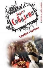 Улыбка Горгоны: роман