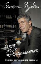 Бурден Э. - О еде: строго конфиденциально. Записки из кулинарного подполья' обложка книги