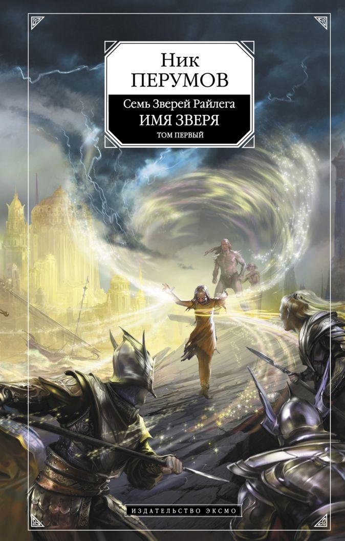 Ник Перумов - Имя Зверя. Т. 1 обложка книги