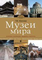 Юренева Т.Ю. - Музеи мира: история и коллекции, шедевры и раритеты' обложка книги