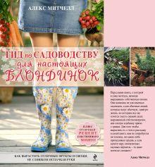 Гид по садоводству для настоящих блондинок (Подарочные издания. Энциклопедии цветовода, дачника)