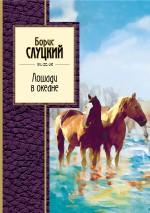 Лошади в океане Слуцкий Б.А.