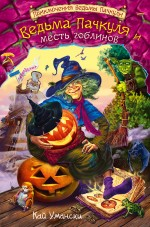 Ведьма Пачкуля и месть гоблинов
