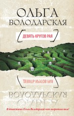 Девять кругов рая: роман