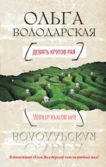Девять кругов рая: роман Володарская О.