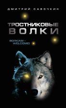 Савочкин Д.А. - Тростниковые волки' обложка книги