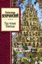 Величанский А.Л. - Под музыку Вивальди' обложка книги