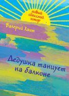 Хаит В.И. - Дедушка танцует на балконе' обложка книги