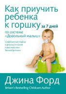 Форд Д. - Как приучить ребенка к горшку за 7 дней по системе Довольный малыш' обложка книги