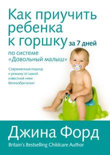 Как приучить ребенка к горшку за 7 дней по системе
