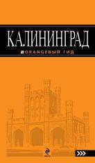Власишен Ю.П. - Калининград: путеводитель' обложка книги