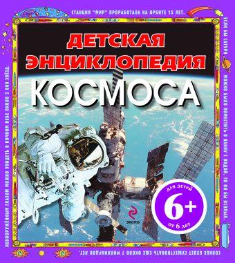 6+ Детская энциклопедия космоса (н.оф.) Фарндон Д.