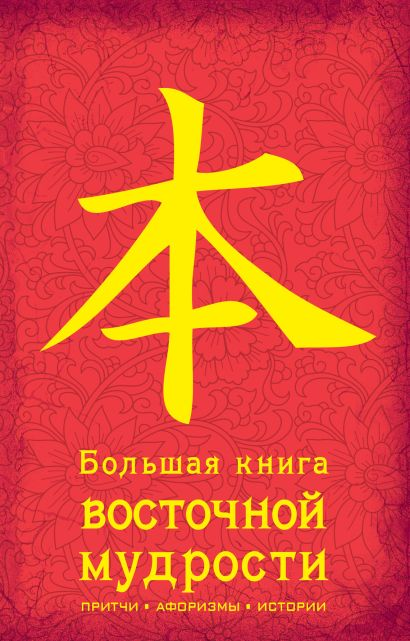 Большая книга восточной мудрости. (красная) - фото 1