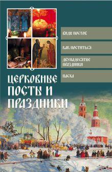 Церковные посты и праздники