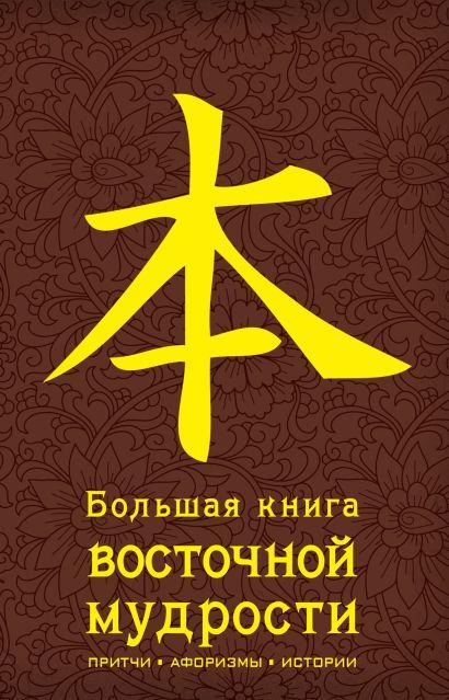Большая книга восточной мудрости. (коричневая) - фото 1