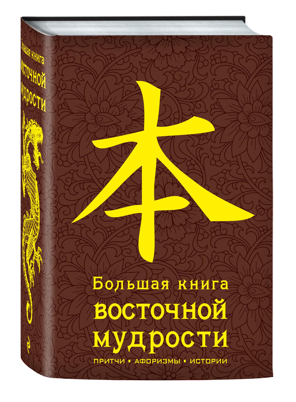 Большая книга восточной мудрости. (коричневая) большая книга афоризмов и притч мудрость христианства