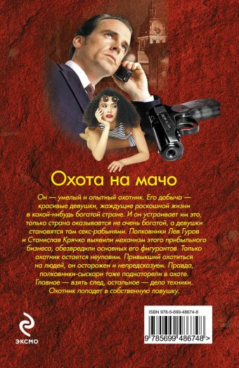 Охота на мачо Леонов Н.И., Макеев А.В.