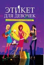 Этикет для девочек: настольная книга настоящей леди