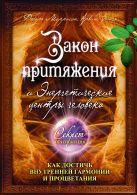 Моррисон Д., Сингх А. - Закон притяжения и Энергетические центры человека: как достичь внутренней гармонии и процветания' обложка книги