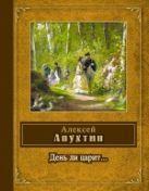 Апухтин А.Н. - День ли царит' обложка книги
