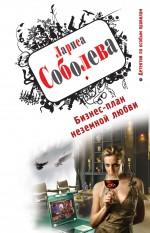 Бизнес-план неземной любви: роман Соболева Л.П.