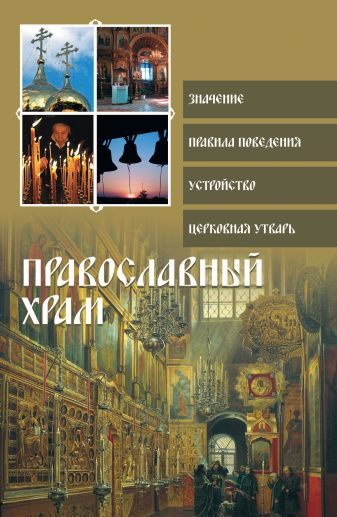Глаголева О.В. - Православный храм обложка книги