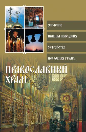 Православный храм Глаголева О.