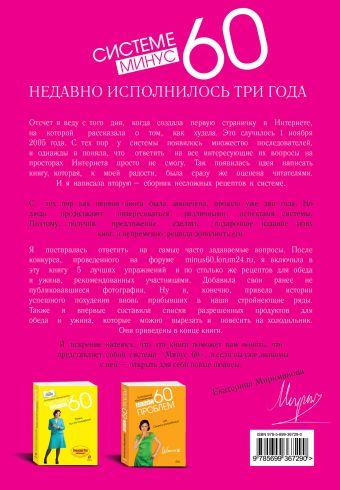 Минус 60. Система и рецепты в одной книге. (нов.) Мириманова Е.