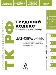 LEXT-справочник. Трудовой кодекс РФ: по сост. на 20 марта 2011 г.