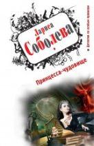 Принцесса-чудовище: роман