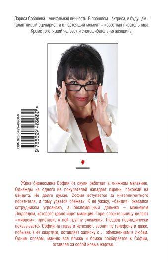 Принцесса-чудовище: роман Соболева Л.П.