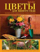Чуб В.В. - Цветы для вашего сада. Полная иллюстрированная энциклопедия' обложка книги