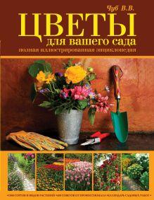 Цветы для вашего сада. Полная иллюстрированная энциклопедия