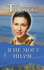 Автобиография В.Толкуновой. К годовщине смерти