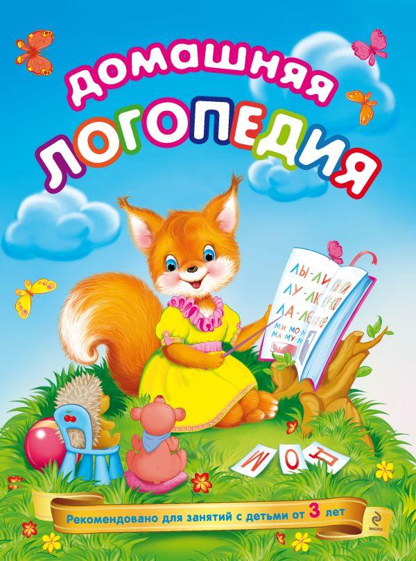 Домашняя логопедия Журавлева А.Е., Федиенко В.В.
