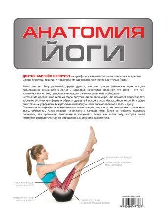 Анатомия йоги Эллсуорт А.