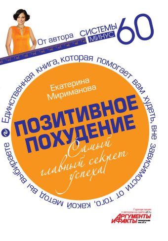Позитивное похудение. Самый главный секрет успеха Мириманова Е.В.