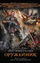 Шовкуненко О. - Оружейник. Кн. 1: Тест на выживание' обложка книги