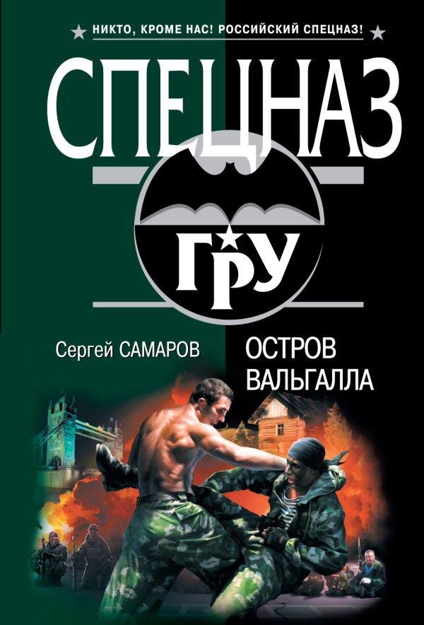 Остров Вальгалла: роман Самаров С.В.